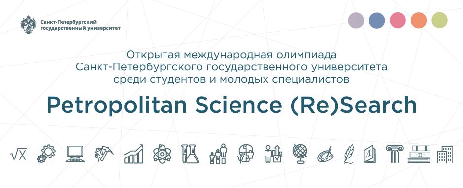 Petropolitan Science (Re)Search