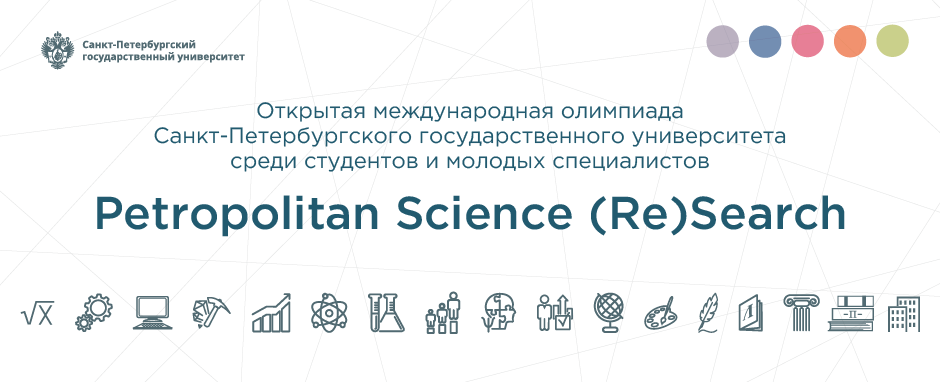 Petropolitan Science (Re)Search